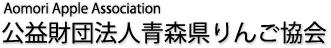 公益財団法人 青森県りんご協会