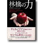 F503:林檎の力