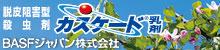 脱皮阻害型殺虫剤カスケード乳剤 BASFジャパン株式会社