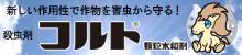 殺虫剤コルト顆粒水和剤 日本農薬