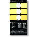 F429:りんご黄色品種カラーチャート