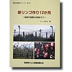F451:新リンゴ作り12カ月~地球温暖化を踏まえて~
