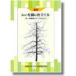 F475:わい化樹の仕立て方~わい化栽培のすべてがここに~
