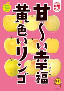 甘〜い幸福黄色いリンゴ