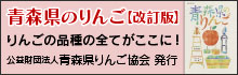 青森県のりんご【改訂版】