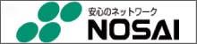 安心のネットワーク NOSAI
